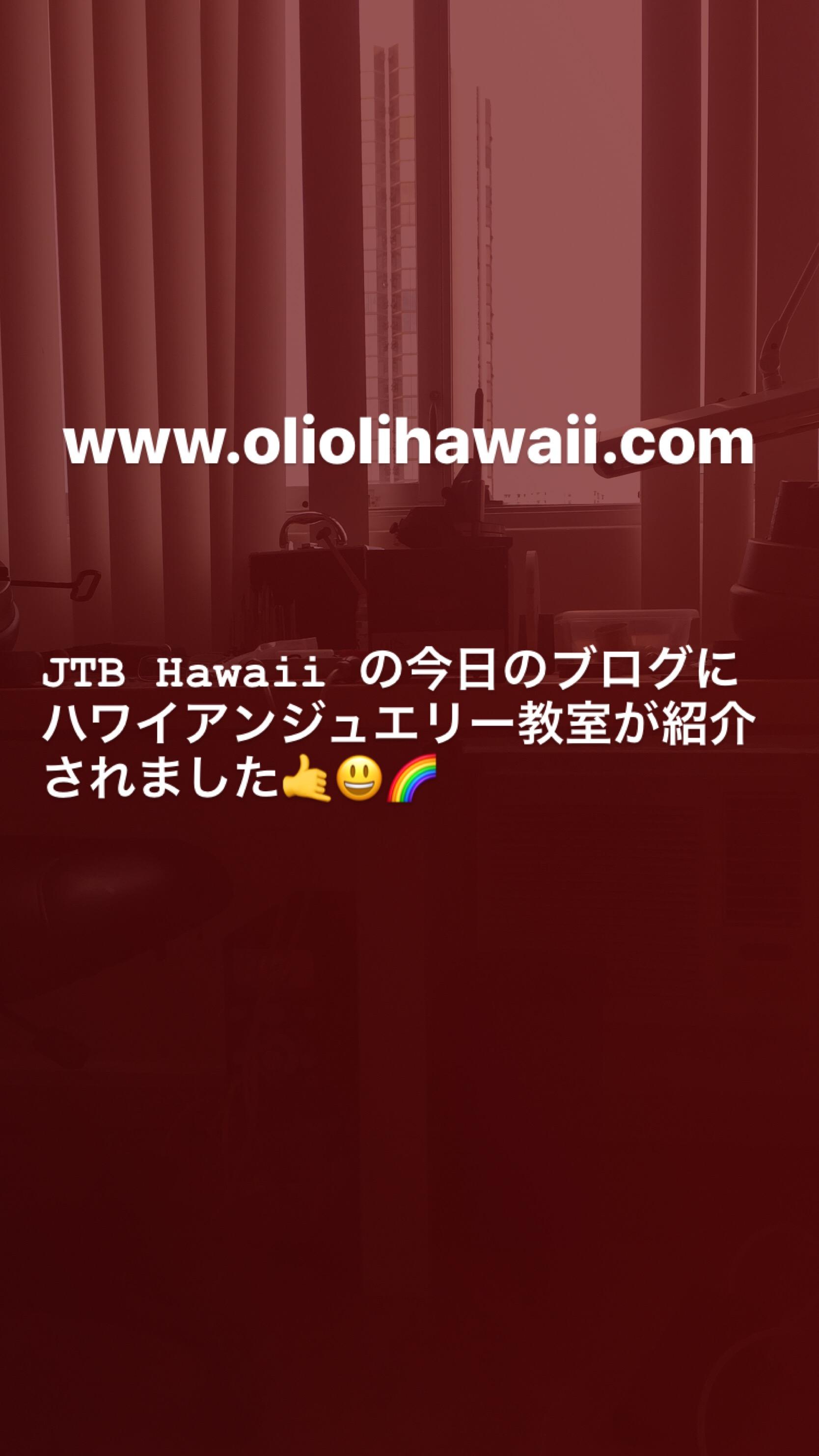 今日のJTB Hawaiiのブログに教室が紹介されました‼︎